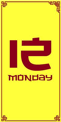 Monday 12th