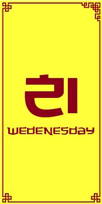 Wednesday 21