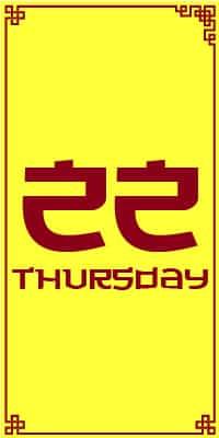 Thursday 22