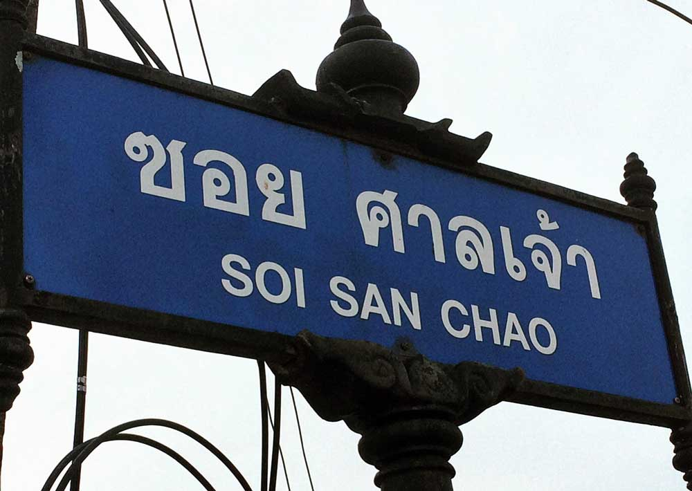 Road sign for Soi San Chao